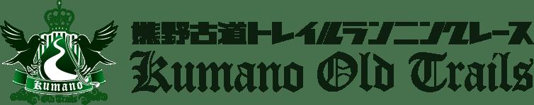 熊野古道トレイルランニングレース