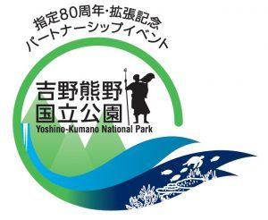 吉野熊野80-300x246